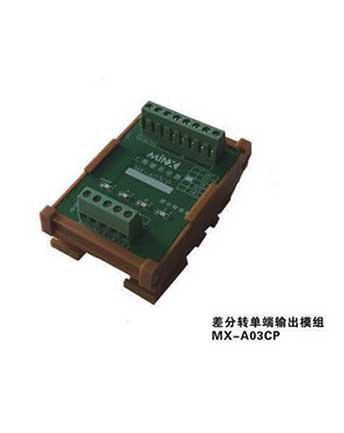 差分转单端输出模组MX- A03CP