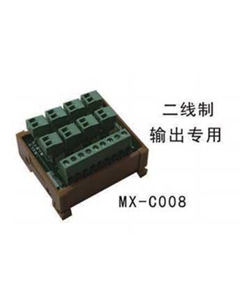 二线制输出专用(MX-C008)