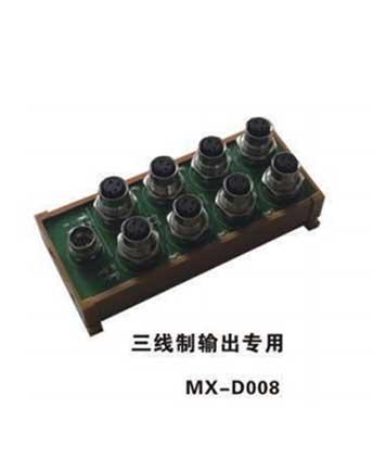 三线制输出专用(MX-D008)