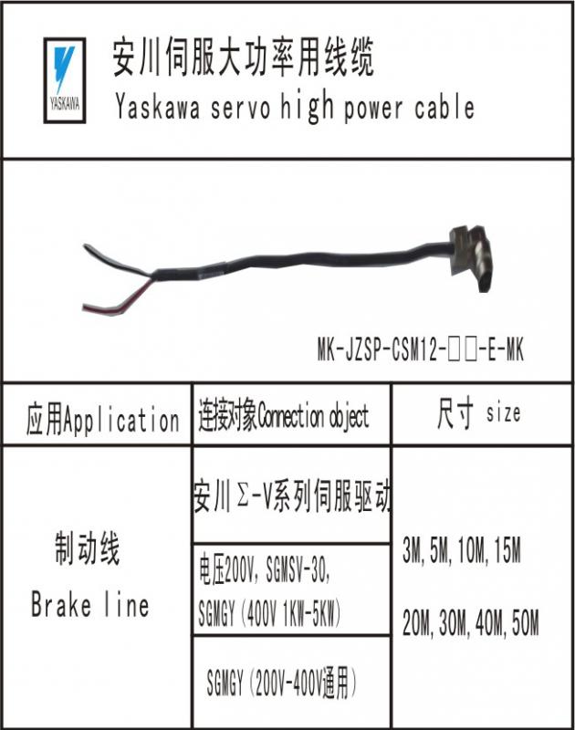 MK-JZSP-CSM12-□□-E-MK