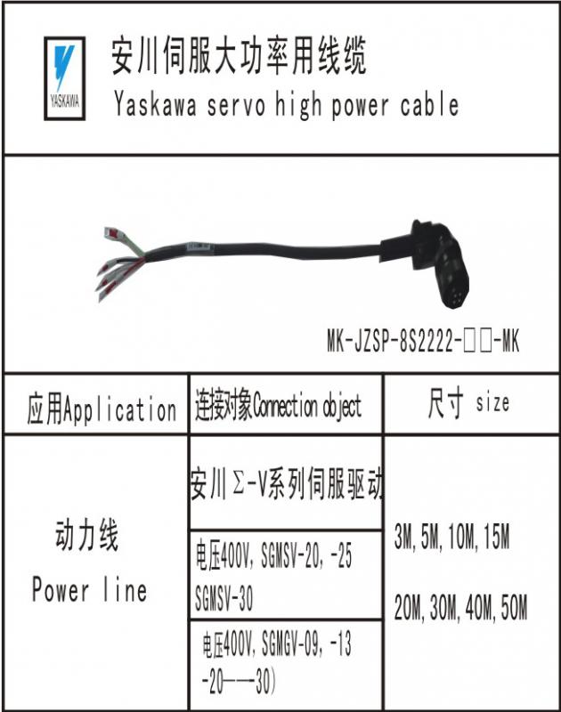 MK-JZSP-8S2222-□□-MK