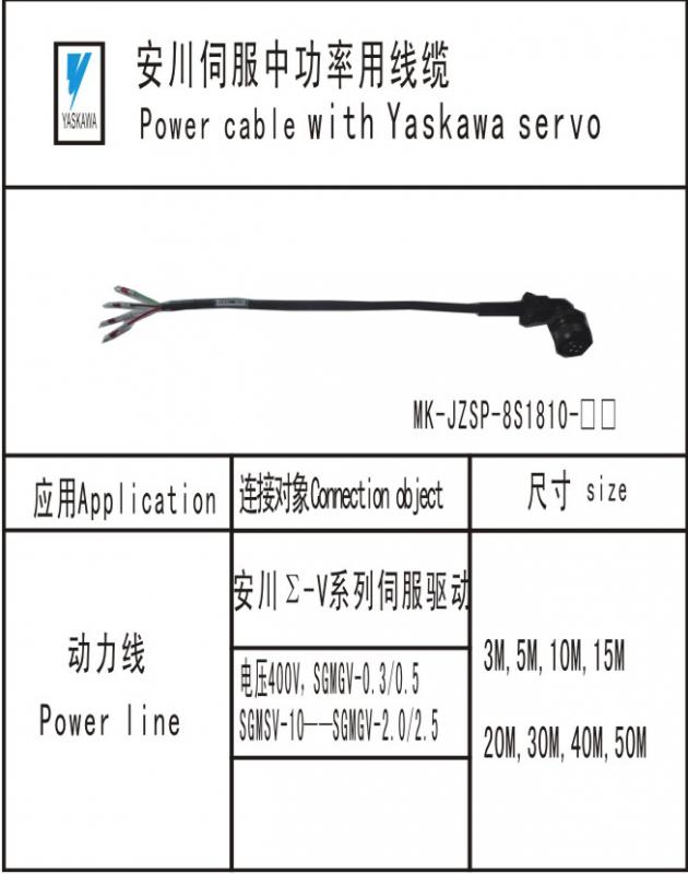 MK-JZSP-8S1810-□□