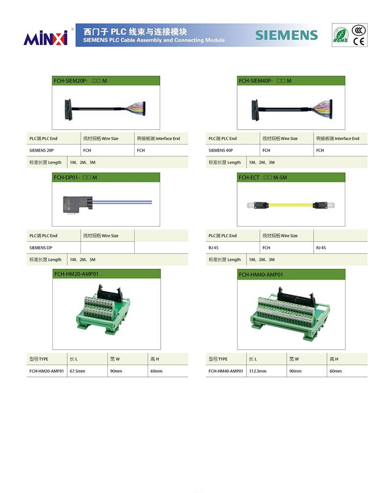 西门子 PLC 线束与连接模块